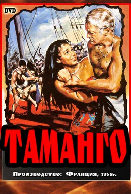 Постер фильма Таманго (1958)