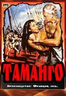 Таманго (1958)