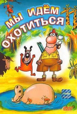 Постер фильма Мы идем охотиться (1995)