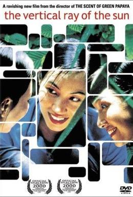 Постер фильма Вертикальный луч солнца (2000)