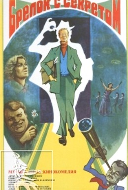 Постер фильма Брелок с секретом (1981)