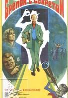 Брелок с секретом (1981)