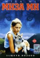 Миза ми (2003)