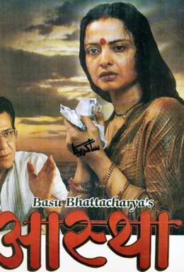 Постер фильма В оковах весны (1997)