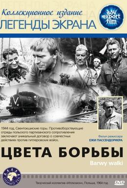 Постер фильма Цвета борьбы (1964)