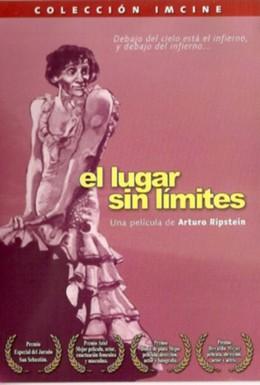Постер фильма Место без границ (1978)