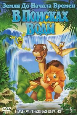 Постер фильма Земля до начала времен 3: В поисках воды (1995)