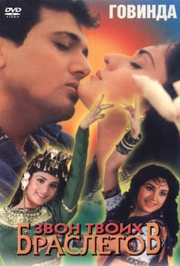 Постер фильма Звон твоих браслетов (1989)
