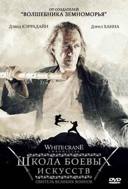 Постер фильма Школа боевых искусств (2008)