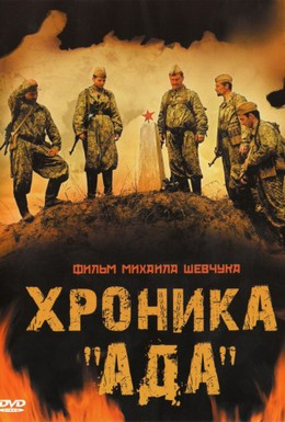 Постер фильма Хроника Ада (2006)