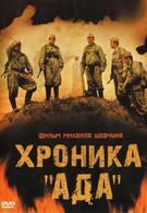 Хроника Ада (2006)