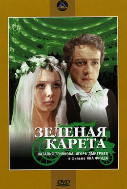 Постер фильма Зеленая карета (1967)