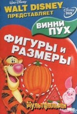 Постер фильма Винни Пух: Фигуры и Размеры (2006)