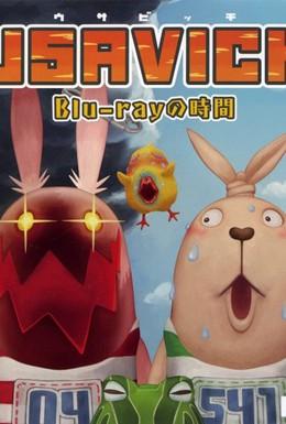 Постер фильма Усавич (2006)