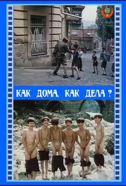Постер фильма Как дома, как дела? (1987)