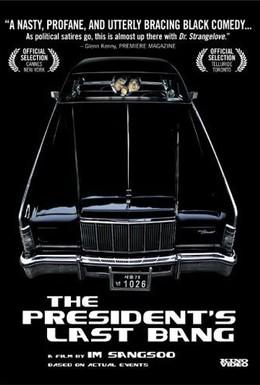 Постер фильма Последний выстрел президента (2005)