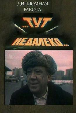 Постер фильма Тут, недалеко (1979)