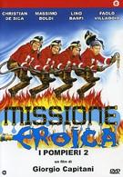 Пожарные 2: Миссия для героев (1987)