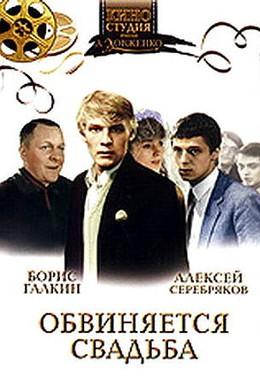 Постер фильма Обвиняется свадьба (1986)