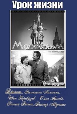 Постер фильма Урок жизни (1955)