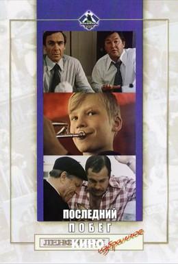 Постер фильма Последний побег (1980)