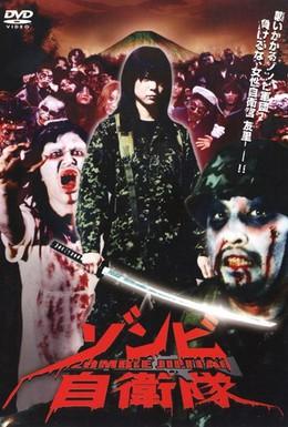 Постер фильма Силы самообороны от зомби (2006)