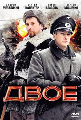 Постер фильма Двое (2010)