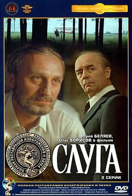 Постер фильма Слуга (1988)