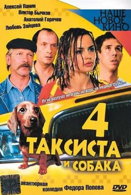 Постер фильма Четыре таксиста и собака (2004)