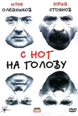 Постер фильма С ног на голову (2003)