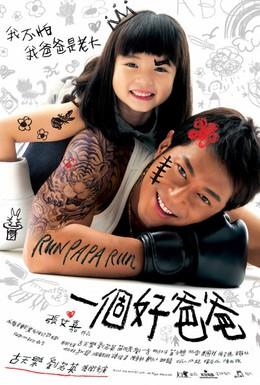 Постер фильма Беги, папа, беги (2008)