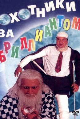 Постер фильма Охотники за бриллиантом (1998)