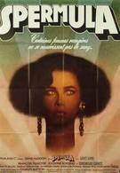 Спермула (1976)