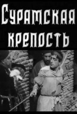 Постер фильма Сурамская крепость (1922)