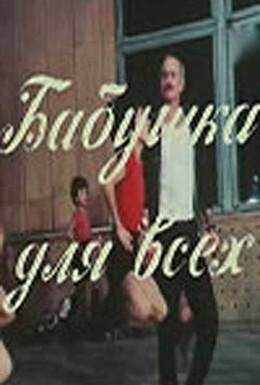 Постер фильма Бабушка для всех (1987)