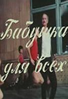 Бабушка для всех (1987)