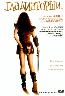 Постер фильма Гладиаторши (2004)
