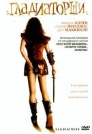 Гладиаторши (2004)