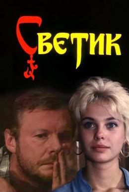 Постер фильма Светик (1989)