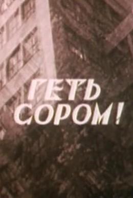 Постер фильма Долой стыд! (1994)