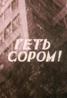 Долой стыд! (1994)
