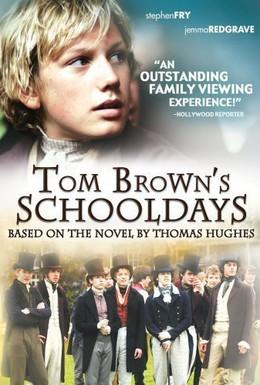 Постер фильма Школьные годы Тома Брауна (2005)