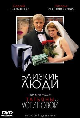 Постер фильма Близкие люди (2005)