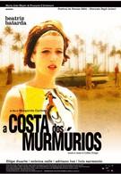 Ворчание острова (2004)
