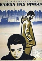 Жажда над ручьем (1968)