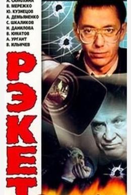 Постер фильма Рэкет (1992)