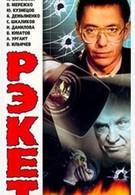 Рэкет (1992)