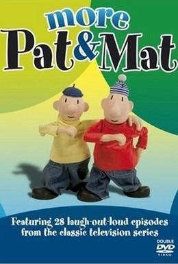 Постер фильма Пат и Мат (1976)