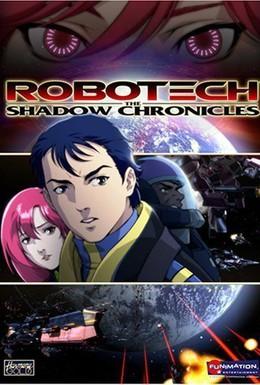 Постер фильма Роботех: Теневые хроники (2006)