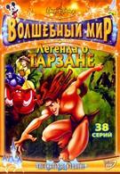 Легенда о Тарзане (2001)